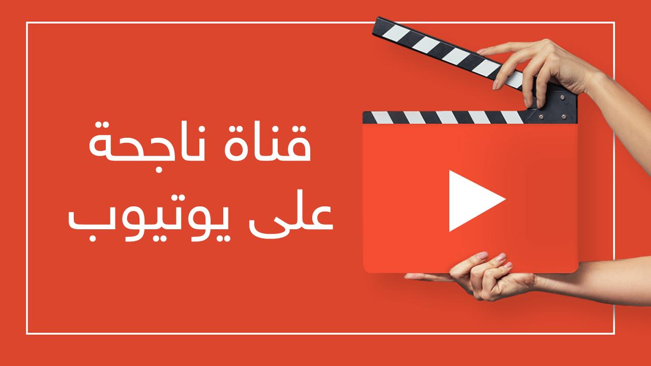 10 أفكار رائعة لتبدأ قناة ناجحة على يوتيوب Mena Tech مينا تك